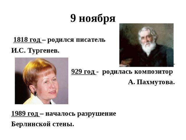 9 ноября 1818 год – родился писатель И.С. Тургенев. 1929 год - родилась компо...