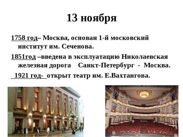 13 ноября 1758 год– Москва, основан 1-й московский институт им. Сеченова. 185...