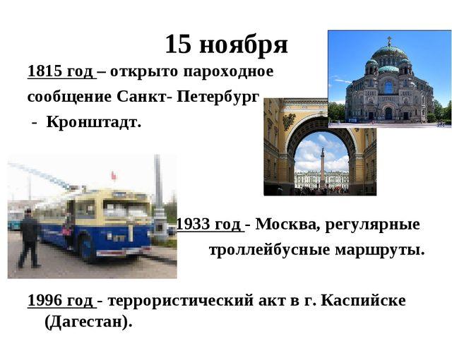 15 ноября 1815 год – открыто пароходное сообщение Санкт- Петербург - Кронштад...