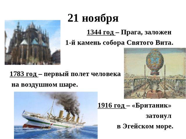 21 ноября 1344 год – Прага, заложен 1-й камень собора Святого Вита. 1783 год...