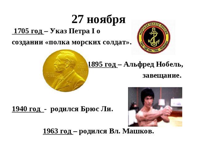 27 ноября 1705 год – Указ Петра I о создании «полка морских солдат». 1895 год...