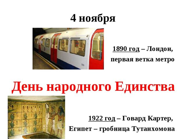 4 ноября 1890 год – Лондон, первая ветка метро День народного Единства 1922 г...