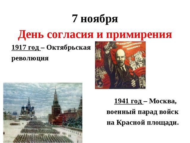 7 ноября День согласия и примирения 1917 год – Октябрьская революция 1941 год...