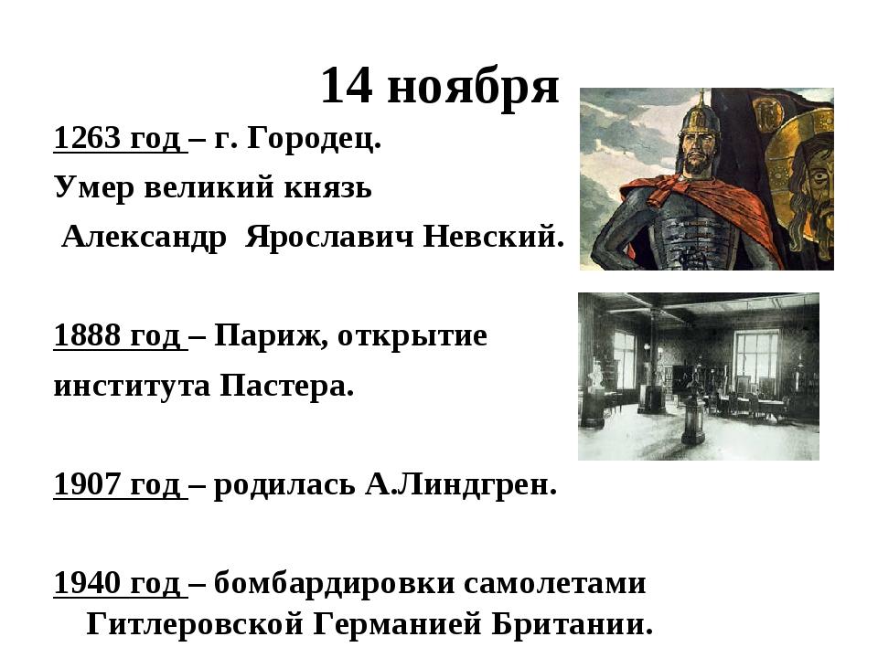 14 ноября 1263 год – г. Городец. Умер великий князь Александр Ярославич Невск...