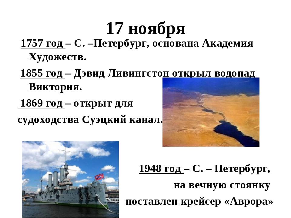 17 ноября 1757 год – С. –Петербург, основана Академия Художеств. 1855 год – Д...