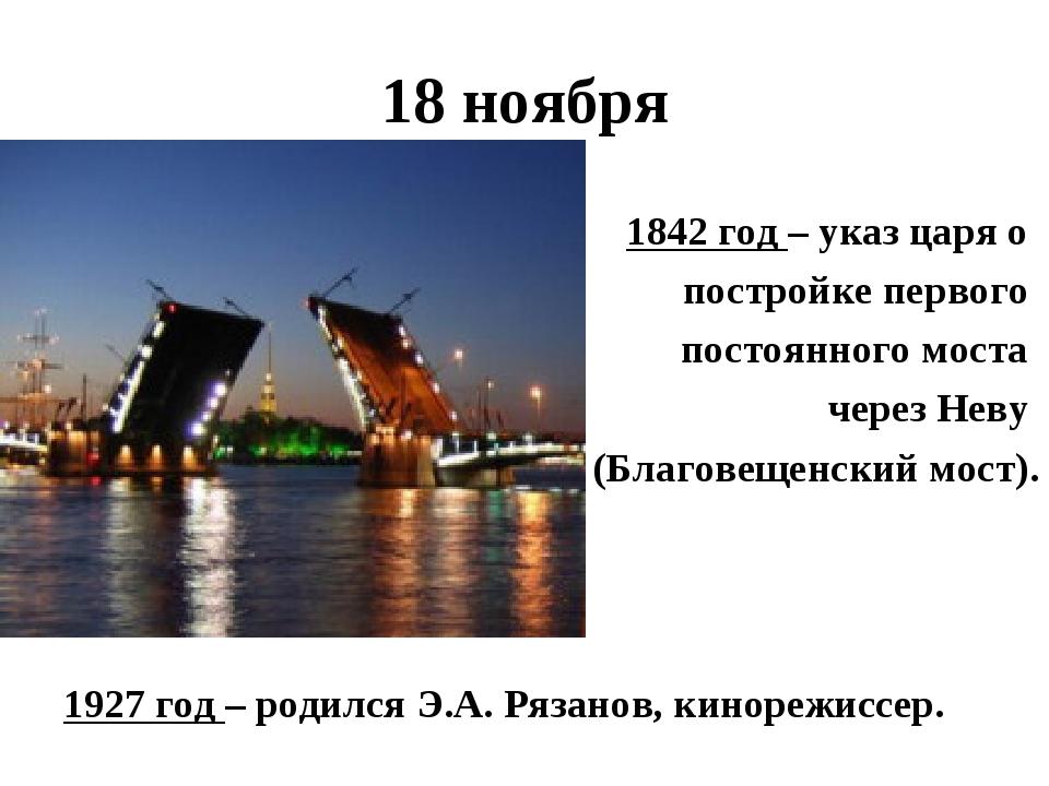 18 ноября 1842 год – указ царя о постройке первого постоянного моста через Не...