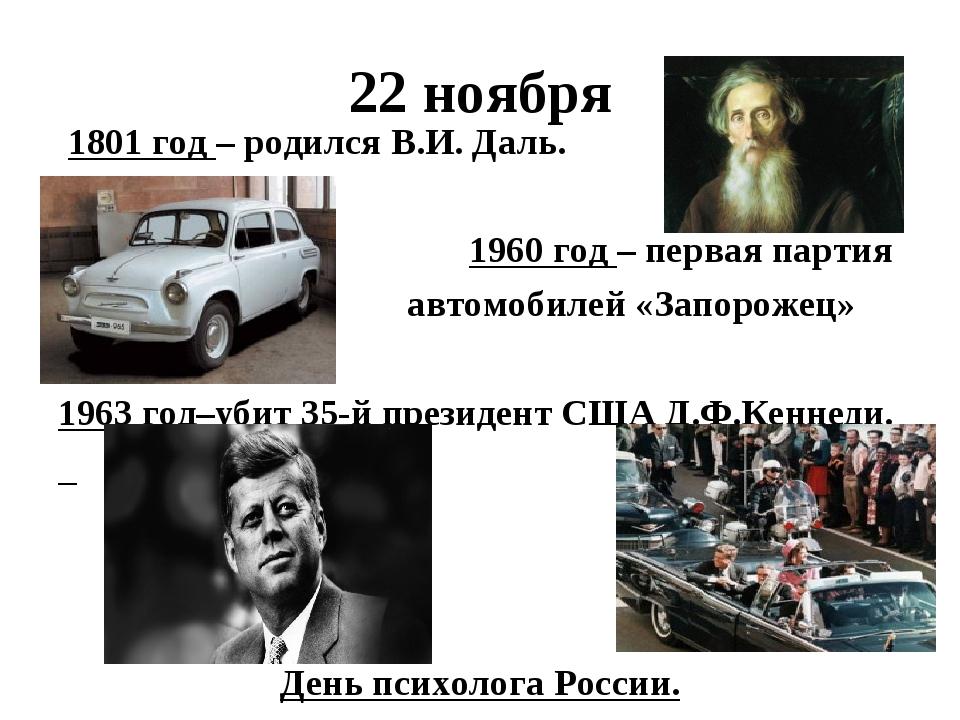 22 ноября 1801 год – родился В.И. Даль. 1960 год – первая партия автомобилей...
