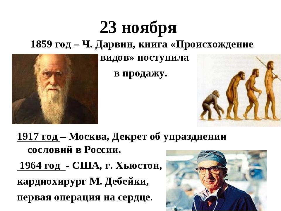 23 ноября 1859 год – Ч. Дарвин, книга «Происхождение видов» поступила в прода...