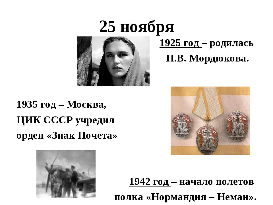 25 ноября 1925 год – родилась Н.В. Мордюкова. 1935 год – Москва, ЦИК СССР учр...