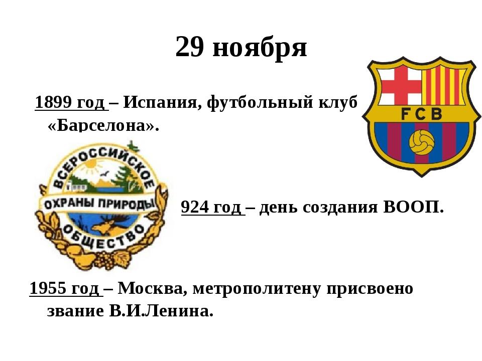 29 ноября 1899 год – Испания, футбольный клуб «Барселона». 1924 год – день со...
