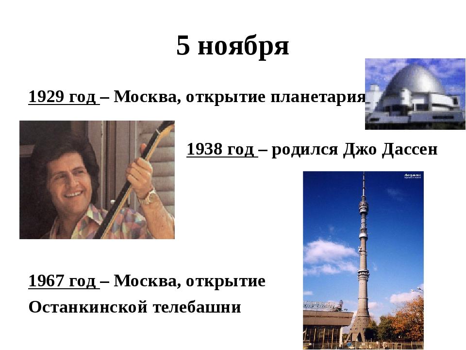 5 ноября 1929 год – Москва, открытие планетария 1938 год – родился Джо Дассен...