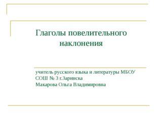 Глаголы повелительного наклонения учитель русского языка и литературы МБОУ СО