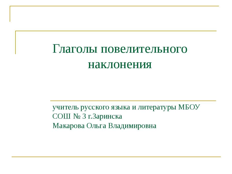 Глаголы повелительного наклонения учитель русского языка и литературы МБОУ СО...