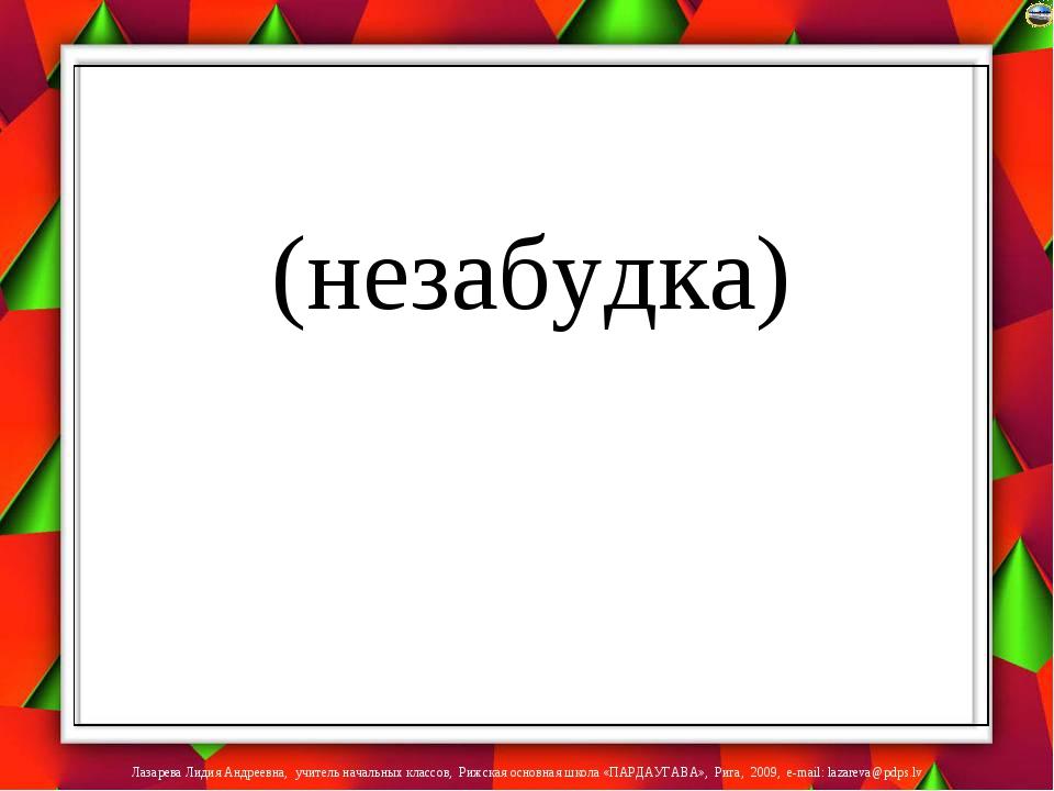 (незабудка) Лазарева Лидия Андреевна, учитель начальных классов, Рижская осн...