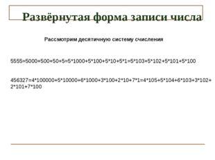 5555=5000+500+50+5=5*1000+5*100+5*10+5*1=5*103+5*102+5*101+5*100 456327=4*100
