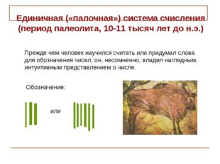 Единичная («палочная») система счисления (период палеолита, 10-11 тысяч лет д