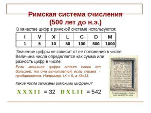 X X X I I = 32 D X L I I = 542 1000 500 100 50 10 5 1 M D C L X V I Римская с