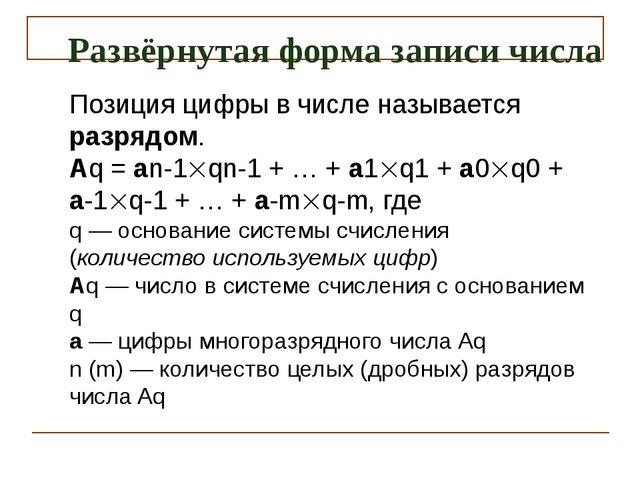 Позиция цифры в числе называется разрядом. Aq = an-1qn-1 + … + a1q1 + a0q0...
