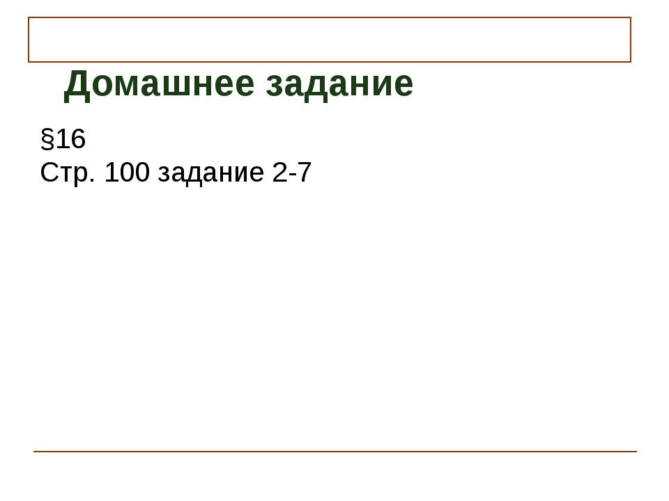 §16 Стр. 100 задание 2-7 Домашнее задание