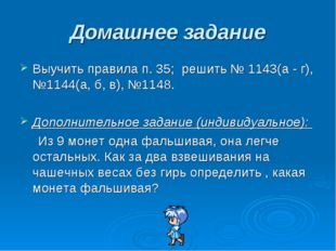Домашнее задание Выучить правила п. 35; решить № 1143(а - г), №1144(а, б, в),