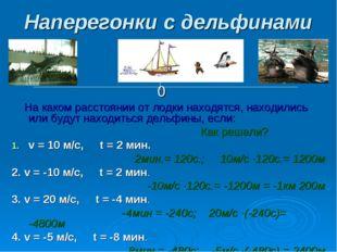Наперегонки с дельфинами 0 На каком расстоянии от лодки находятся, находились