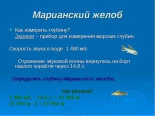 Марианский желоб Как измерить глубину? Эхолот – прибор для измерения морских