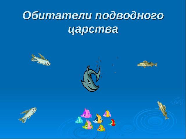 Обитатели подводного царства