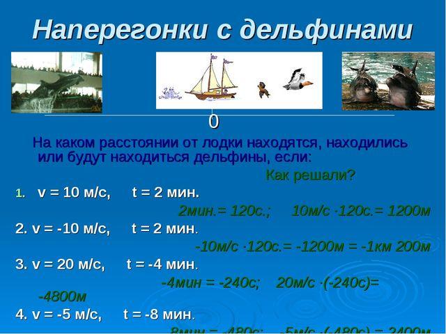 Наперегонки с дельфинами 0 На каком расстоянии от лодки находятся, находились...