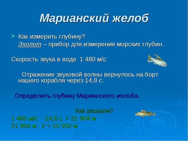 Марианский желоб Как измерить глубину? Эхолот – прибор для измерения морских...