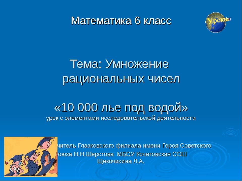 Тема: Умножение рациональных чисел «10 000 лье под водой» урок с элементами и...