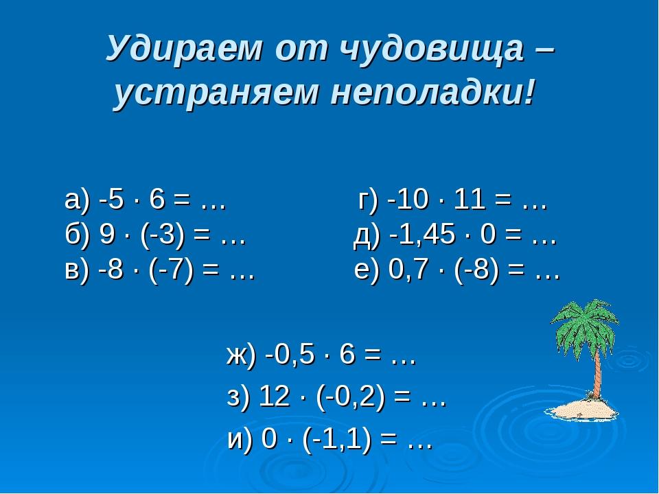 Удираем от чудовища – устраняем неполадки! а) -5 ∙ 6 = … г) -10 ∙ 11 = … б) 9...