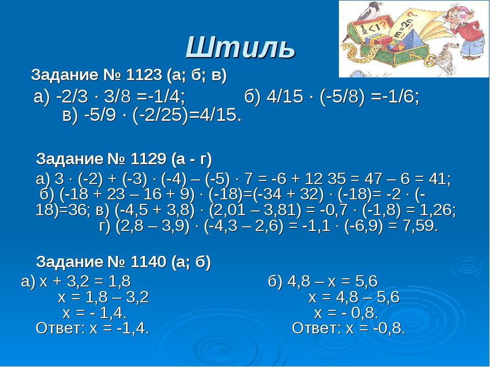 Штиль Задание № 1123 (а; б; в) а) -2/3 ∙ 3/8 =-1/4; б) 4/15 ∙ (-5/8) =-1/6; в...