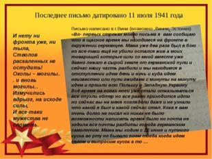Последнее письмо датировано 11 июля 1941 года Письмо написано в г.Вини (возмо