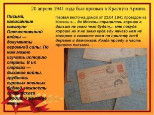 20 апреля 1941 года был призван в Красную Армию. Письма, написанные накануне
