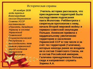 14 ноября 1939 года третья Внеочередная сессия Верховного Совета УССР постан