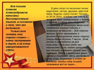 Все письма Алексея Александровича написаны бесхитростным языком, в основном