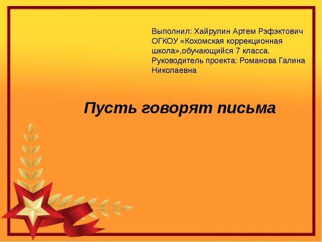 Выполнил: Хайрулин Артем Рэфэктович ОГКОУ «Кохомская коррекционная школа»,обу...