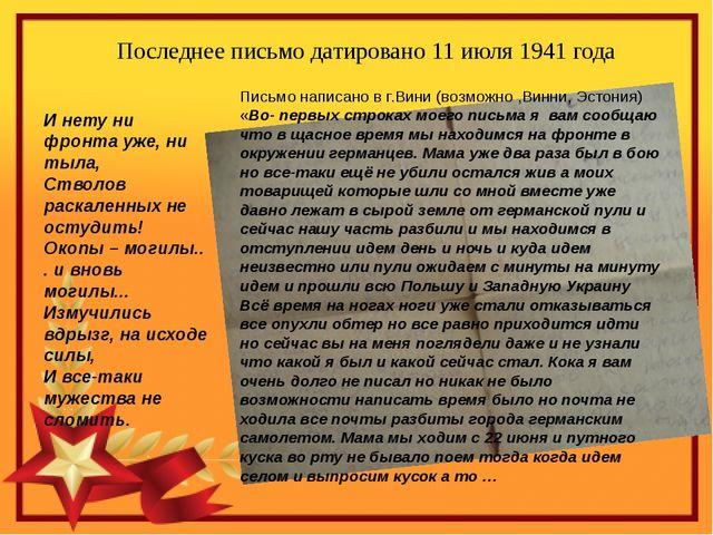 Последнее письмо датировано 11 июля 1941 года Письмо написано в г.Вини (возмо...