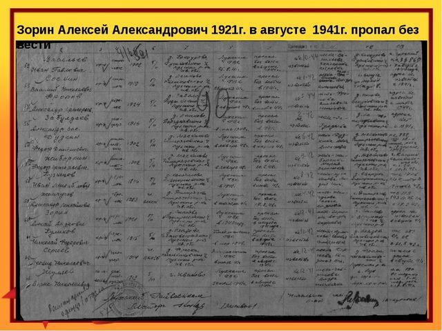 Зорин Алексей Александрович 1921г. в августе 1941г. пропал без вести