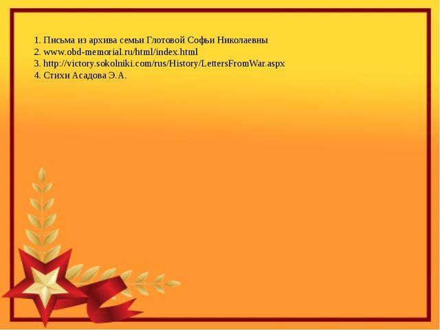1. Письма из архива семьи Глотовой Софьи Николаевны 2. www.obd-memorial.ru/ht...