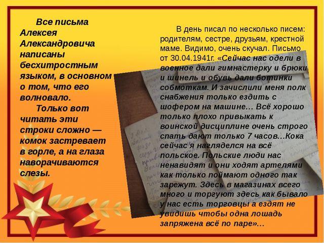 Все письма Алексея Александровича написаны бесхитростным языком, в основном...