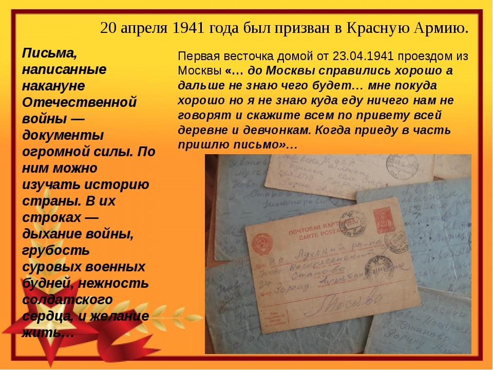 20 апреля 1941 года был призван в Красную Армию. Письма, написанные накануне...