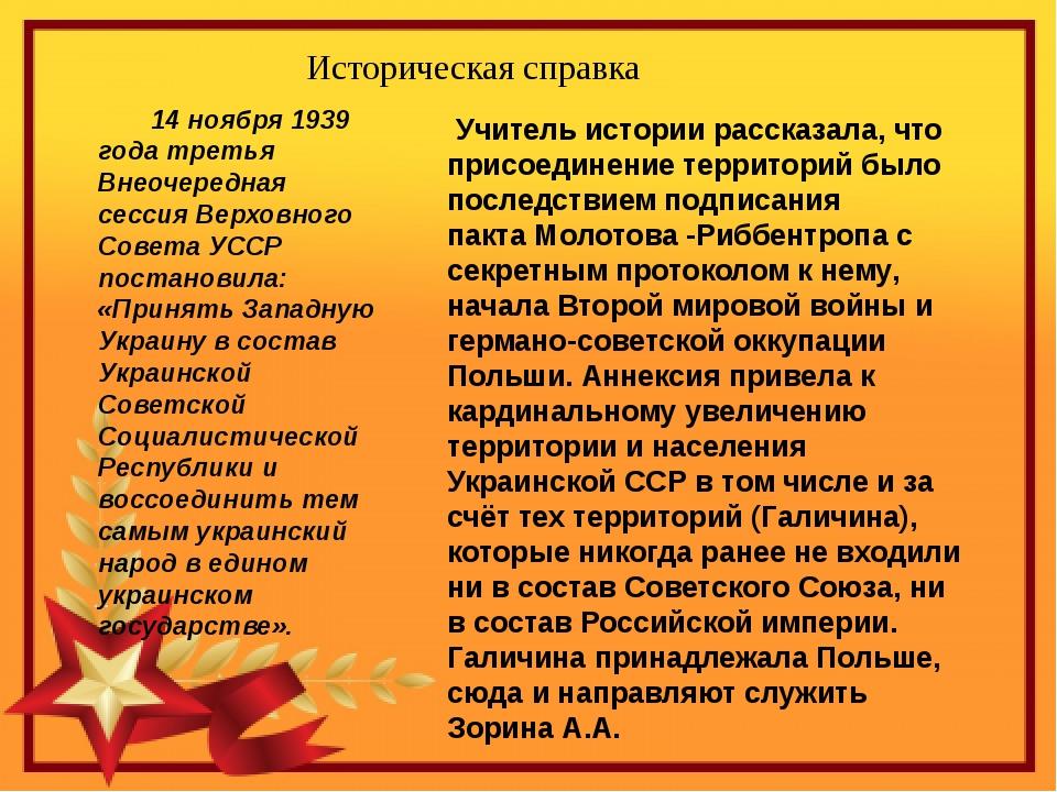 14 ноября 1939 года третья Внеочередная сессия Верховного Совета УССР постан...