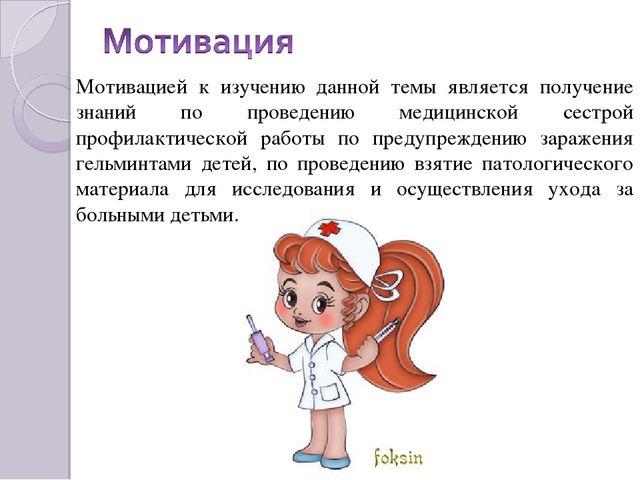 Мотивацией к изучению данной темы является получение знаний по проведению мед...