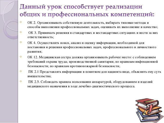 ОК 2. Организовывать собственную деятельность, выбирать типовые методы и спос...