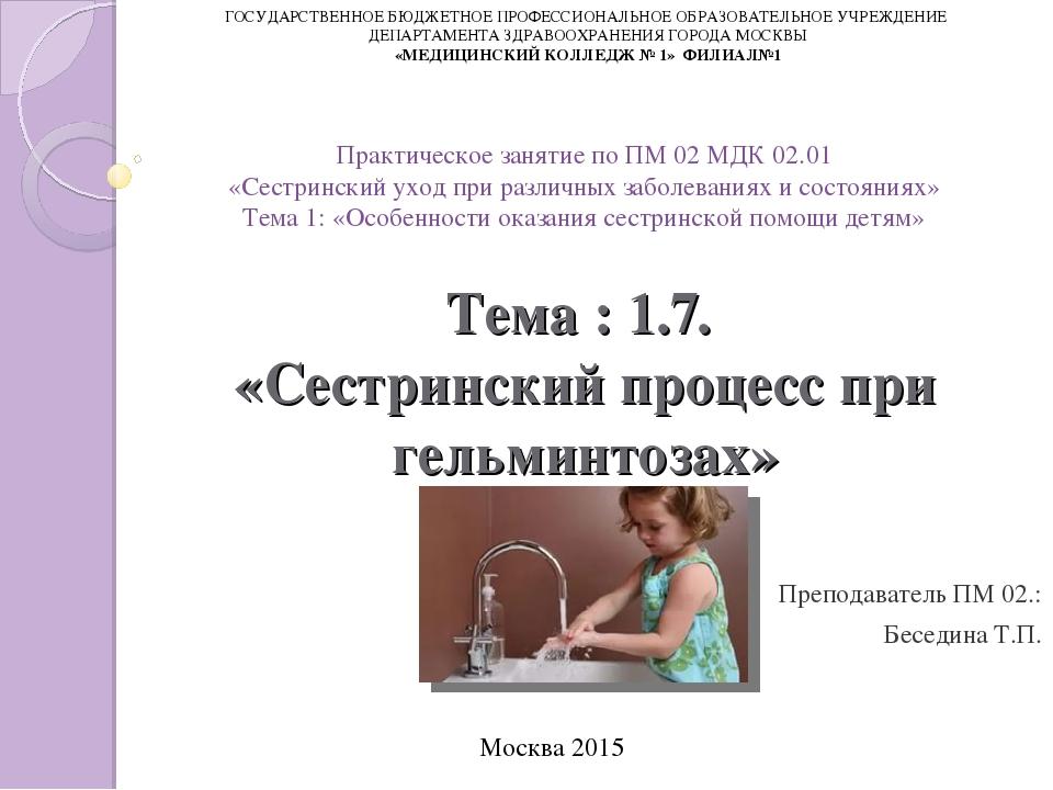 Тема : 1.7. «Сестринский процесс при гельминтозах» Преподаватель ПМ 02.: Бесе...