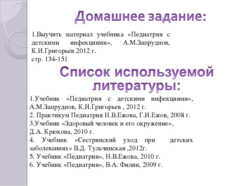 1.Выучить материал учебника «Педиатрия с детскими инфекциями», А.М.Запруднов,...