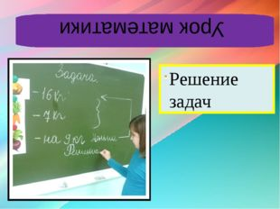 Урок математики Решение задач