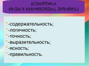 -содержательность; -логичность; -точность; -выразительность; -ясность; -прав