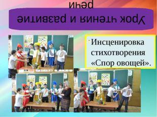 Урок чтения и развитие речи Инсценировка стихотворения «Спор овощей».